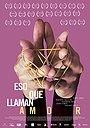 Фильм «Eso que llaman amor» (2015)