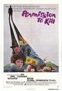 Фільм «Разрешение на убийство» (1975)