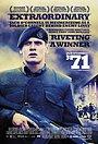 Фільм «'71» (2014)