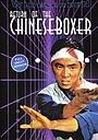 Фільм «Китайский боксёр» (1977)