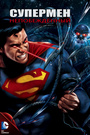 Мультфильм «Супермен: Непобежденный» (2013)