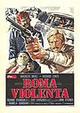 Фільм «Жестокий Рим» (1975)