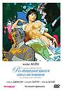 Фільм «Романтичная англичанка» (1975)