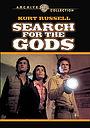 Фильм «В поисках Богов» (1975)