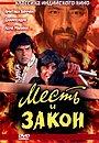 Фильм «Месть и закон» (1975)