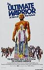 Фильм «Последний воин» (1975)