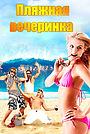 Фільм «Пляжна вечірка» (2009)
