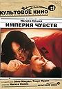 Фильм «Империя чувств» (1976)