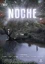 Фильм «Ночь» (2013)