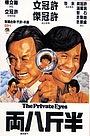 Фільм «Частные детективы» (1976)