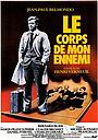 Фільм «Труп мого ворога» (1976)