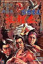 Фільм «Тайное кунг-фу Шаолиня» (1976)