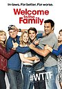 Сериал «Добро пожаловать в семью» (2013)