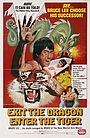 Фільм «Уходит дракон, появляется тигр» (1976)