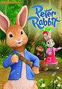 Серіал «Кролик Питер» (2012 – 2016)