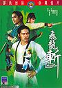 Фільм «Реактивный дракон» (1976)