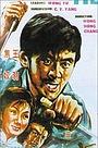 Фільм «Wei zhen si fang» (1971)