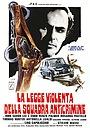 Фільм «Жестокий закон отдела по борьбе с преступностью» (1976)