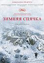 Фильм «Зимняя спячка» (2014)