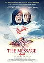 Фільм «Послання» (1976)