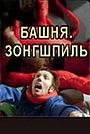 Фільм «Башня. Зонгшпиль» (2010)