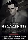 Сериал «Неотданные» (2013)