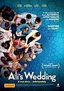 Фільм «Свадьба Али» (2017)
