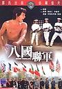 Фільм «Восстание боксеров» (1976)