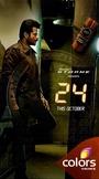 Сериал «24 часа» (2013 – 2016)