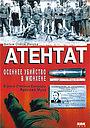 Фильм «Атентат: Осеннее убийство в Мюнхене» (1995)