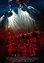 Фільм «Возрождение зомби» (2012)