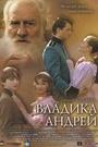 Фильм «Владыка Андрей» (2008)