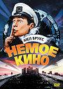 Фильм «Немое кино» (1976)