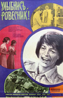 Фильм «Улыбнись, ровесник!» (1975)