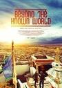 Фильм «За пределами известного мира» (2017)