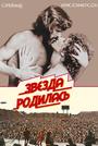 Фільм «Зірка народилася» (1976)