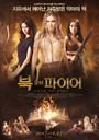 Фильм «Book of Fire» (2015)