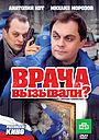 Фильм «Врача вызывали?» (2011)