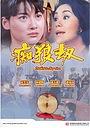 Фільм «Chi lang jie» (1990)