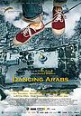 Фильм «Танцующие арабы» (2014)