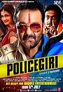 Фильм «Два в одном: Полицейский и бандит» (2013)