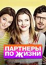 Фильм «Партнеры по жизни» (2014)