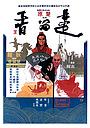 Фільм «Кланы интриги» (1977)