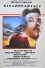 Фильм «Исчезновение» (1977)