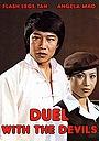 Фільм «Дуэль с дьяволами» (1977)