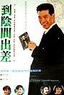 Фільм «Dao yin jian chu cha» (1990)