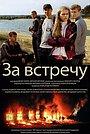 Фильм «Тост за встречу» (2012)