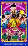 Фільм «Принцесса и семь мастеров кунг-фу» (2013)