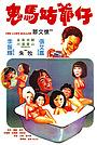 Фільм «Gui ma gu ye zi» (1977)