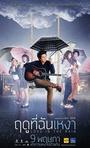 Фильм «Любовь под дождем» (2013)